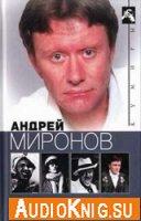 Андрей Миронов глазами друзей (аудиокнига)
