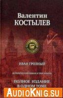 Иван Грозный (аудиотрилогия)