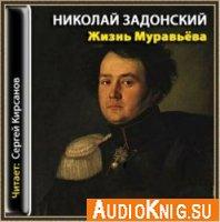 Жизнь Муравьева (Аудиокнига)