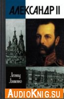 Александр II, или История трех одиночеств (аудиокнига)