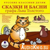 Сказки и басни графа Льва Толстого (аудиокнига)