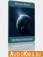 Первая Империя (аудиокнига)