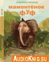 Мамонтенок Фуф (аудиокнига)