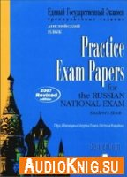 ЕГЭ - английский язык: Practice Exam Papers for the Russian National Exam (испр. версия)
