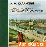 Марфа-Посадница, или покорение Новгорода