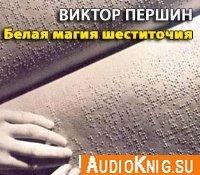 Белая магия шеститочия (Аудиокнига)