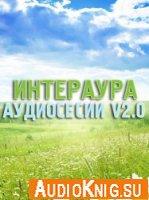 Интераура v2.0 (2012) Аудиосессии