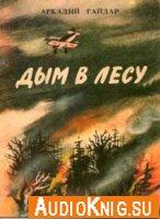 Дым в лесу (аудиокнига)