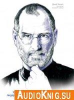 Стив Джобс. Уроки лидерства (аудиокнига)