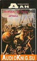 Схватка за Рим. Аттила (аудиокнига)