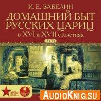 Домашний быт русских цариц в XVI и XVII столетиях (аудиокнига)