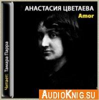 Amor (Аудиокнига)