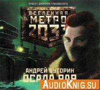 Метро 2033. Осада рая (аудиокнига)