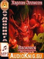 Василиск (аудиокнига)