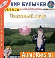 Лиловый шар (аудиокнига)