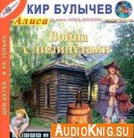 Война с лилипутами (аудиокнига)