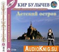 Детский остров (аудиокнига)