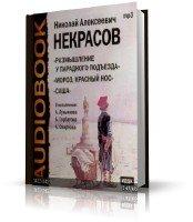 Некрасов Николай Алексеевич - Поэмы (аудиокнига)
