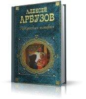 Арбузов Алексей - 5 спектаклей разных лет. Аудиоспектакли