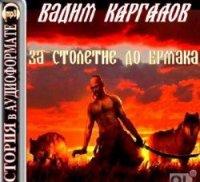 За столетие до Ермака - Вадим Каргалов (аудиокнига)