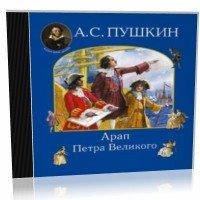 Арап Петра Великого (аудиокнига)