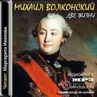 Две жизни - Михаил Волконский (аудиокнига)