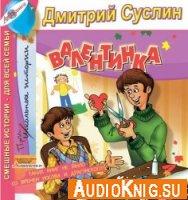 Валентинка. Смешные истории про школьников (аудиокнига)