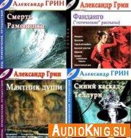 Рассказы. Антология. Тома 1-9 (аудиокнига)