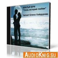 Семь историй любви (Аудиокнига)