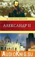 Александр II (аудиокнига)