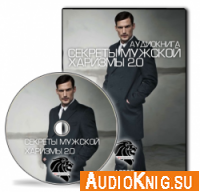 Секреты мужской харизмы 2.0 (2012) Аудиокнига