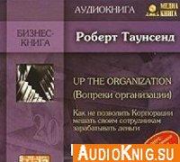 Up the Organization (Вопреки организации)(Аудиокнига)