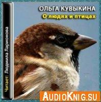 О людях и птицах (Аудиокнига)