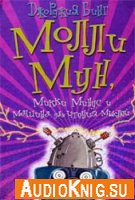 Молли Мун, Микки Минус и машина для чтения Мыслей (аудиокнига)