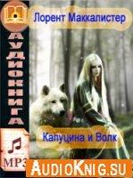 Капуцина и Волк (аудиокнига)