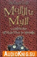 Молли Мун и магическое путешествие во времени (аудиокнига)