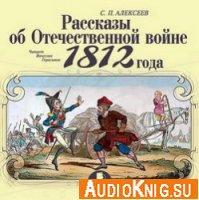 Рассказы об Отечественной войне 1812 года (аудиокнига)