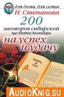 200 заговоров сибирской целительницы на успех и удачу (аудиокнига)