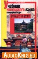 Учебник китайского языка. Начальный курс