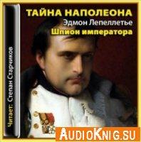 Шпион Императора. Книга 8 (Аудиокнига)