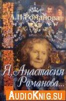 Я, Анастасия Романова (аудиокнига)