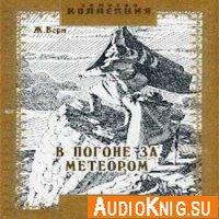 В погоне за метеором (аудиокнига)