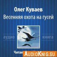 Весення охота на гусей (аудиокнига)