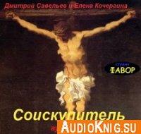 Соискупитель (аудиокнига)