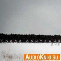 Чай - проект Среда обитания (аудиокнига)