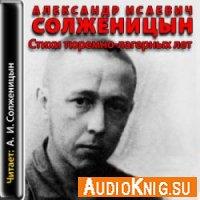 Стихи тюремно-лагерных лет (аудиокнига)