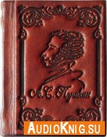 Александр Сергеевич Пушкин. Стихотворения 1814-1836 гг.(Аудиокнига)