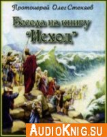 Беседы на книгу Исход - главы 1-26 (аудиокнига)