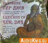 Сказания Сур Даса (аудиоспектакль)