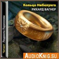 Кольцо Нибелунга. Избранные работы (Аудиокнига)